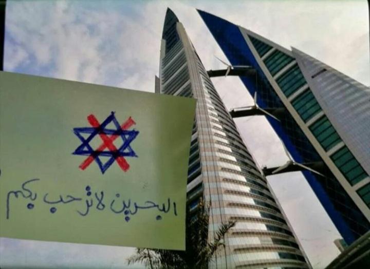 ائتلاف 14 فبراير مستنكرًا التطبيع الخليفيّ مع الصهاينة: خيانةٌ شعب البحرين منها بريء