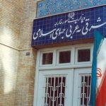 الخارجيّة الإيرانية: انتهاء حظر التسلح يتم بشكل آلي ولا يحتاج إلى قرار جديد من مجلس الأمن
