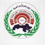 المؤتمر العام للأحزاب العربيّة يدين أي علاقة مع الكيان الصهيونيّ