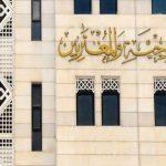 سوريا: بيان المجلس الأوروبي حول تمديد العقوبات هو تجويع للشعب السوري ودعم للإرهاب