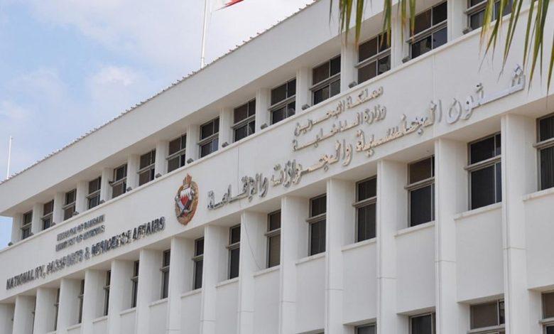 منظمات حقوقيّة تدعو إلى وقف الانتهاكات التي يتعرّض لها المكوّن الشيعيّ في البحرين