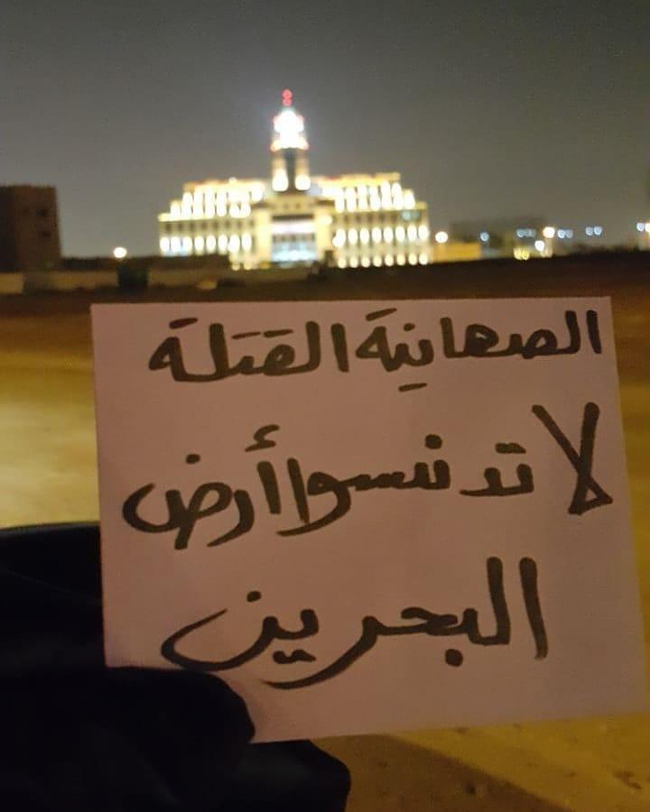 رسائل من شعب البحرين تعبّر عن رفضه استقبال نتنياهو