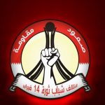 ائتلاف 14 فبراير فيكلمة «قادمون يا سترة- 6»:مفتاح الحلّ يكمنُ في الاعتراف بحقّ الشعب في تقرير مصيره السياسيّ