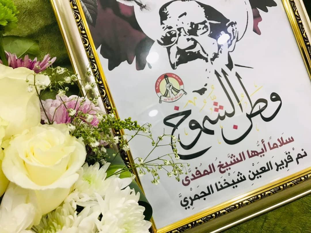 تكريم أسرة العلّامة الراحل «الجمري» في ذكراه السنويّة