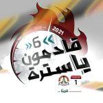 شعب البحرين يستعدّ لافتتاح عام ثوريّ جديد تحت شعار «قادمون يا سترة -6»