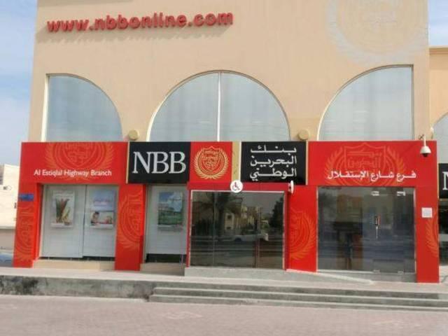 الحملة الأهليّة لمقاومة التطبيع تدرج «بنك البحرين الوطنيّ» على لائحة المقاطعة