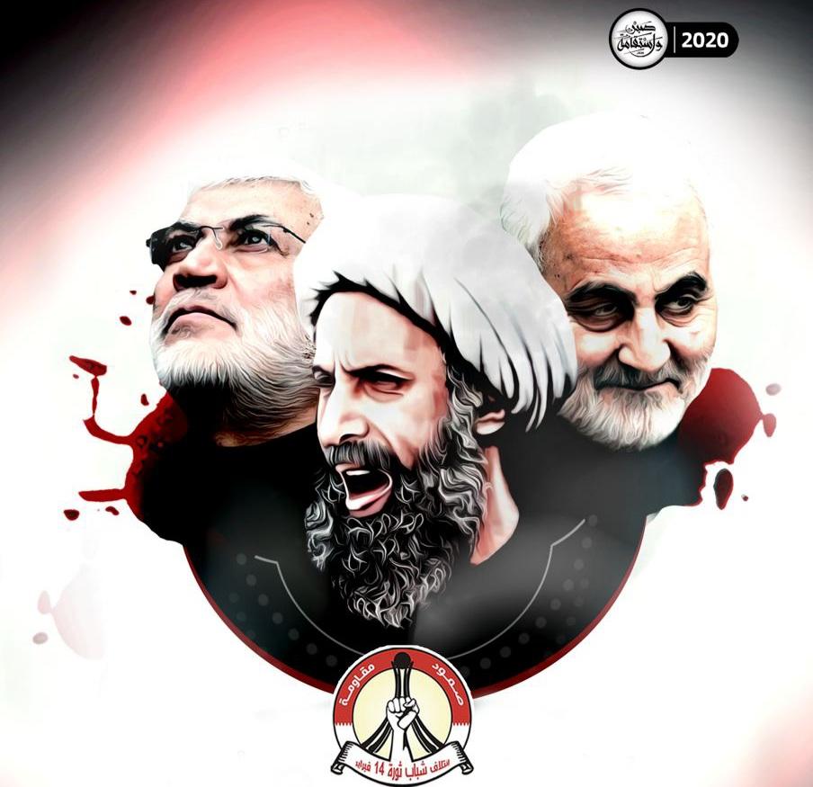 شعب البحرين يحيي الذكرى الخامسة لاستشهاد الشهيد النمر والأولى للشهداء القادة