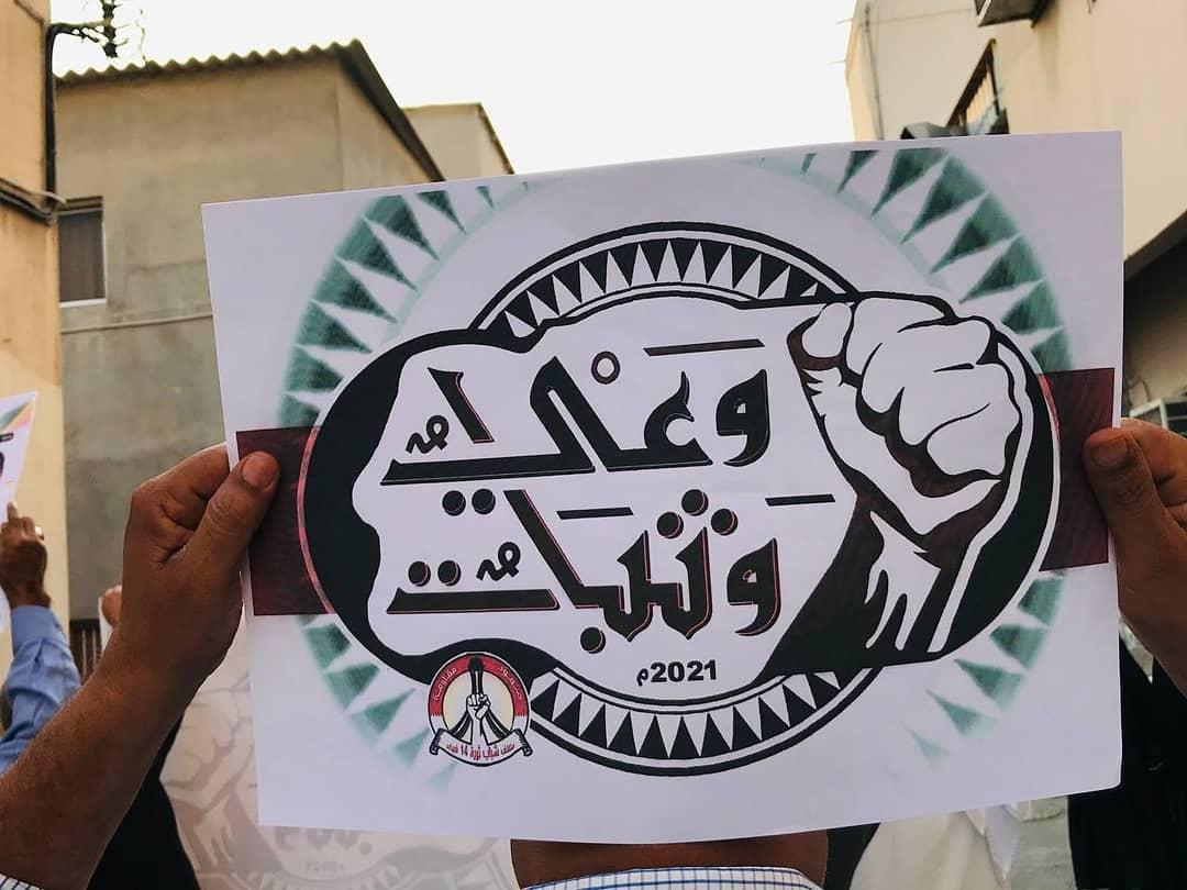 ائتلاف 14 فبراير يعلن شعار العام 2021 من عاصمة الثورة سترة