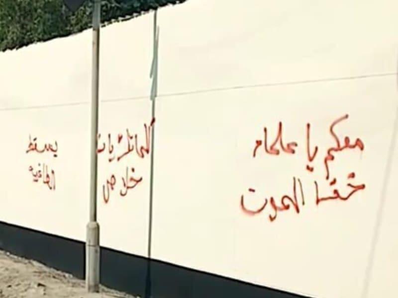 خطّ الجدران بالشعارات الثوريّة.. واسم حمد على الشوارع غرب المنامة