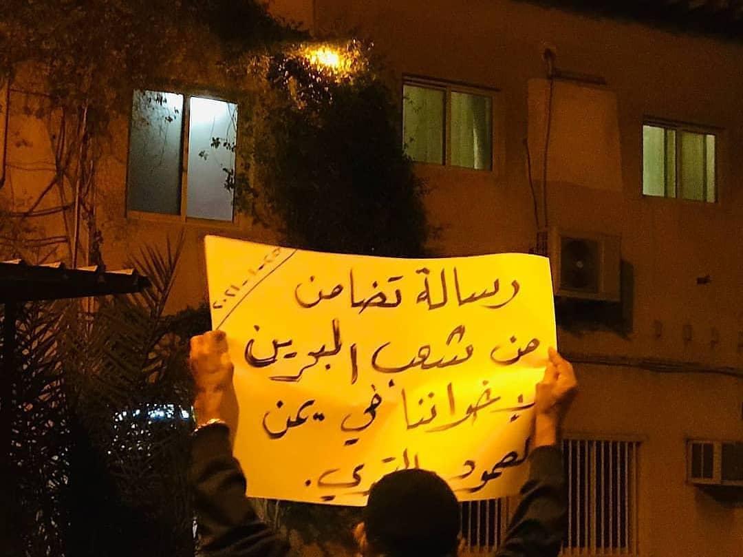 تظاهرة غاضبة غرب المنامة تضامنًا مع شعب اليمن