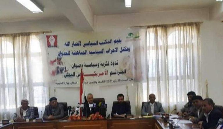 القوى السياسيّة في اليمن تؤكد صمود الشعب تجاه تحالف العدوان