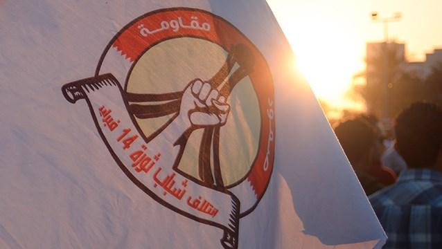 ائتلاف 14 فبراير يقيم مهرجانًا خطابيًا بمناسبة ذكرى الثورة