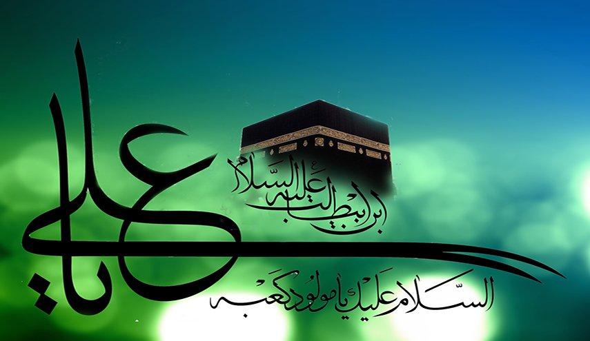 ائتلاف 14 فبراير يهنّئ المسلمين بذكرى ولادة الإمام علي«ع»