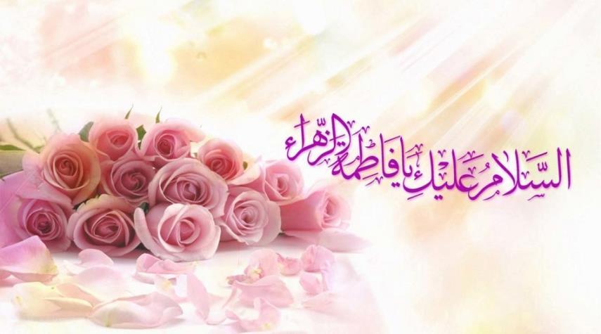 بيان تهنئة: مباركة ذكرى ولادة خير النساء «السيّدة فاطمة الزهراء (ع)» وحفيدها الإمام الخمينيّ «قدّه»