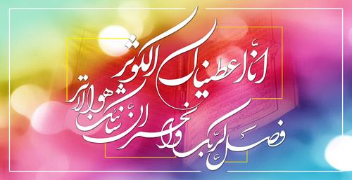 ائتلاف 14 فبراير يهنّئ العالم بذكرى ولادة «السيّدة فاطمة الزهراء (ع)» وحفيدها الإمام الخمينيّ «قدّه»