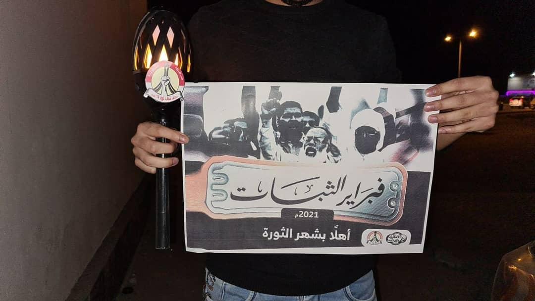 بدء الاستعدادات لإحياء الذكرى العاشرة لثورة 14 فبراير