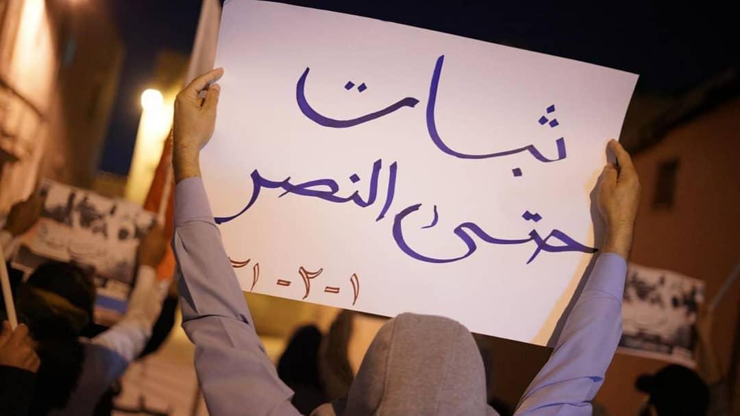 شعب البحرين يستقبل شهر الثورة بحراك غاضب