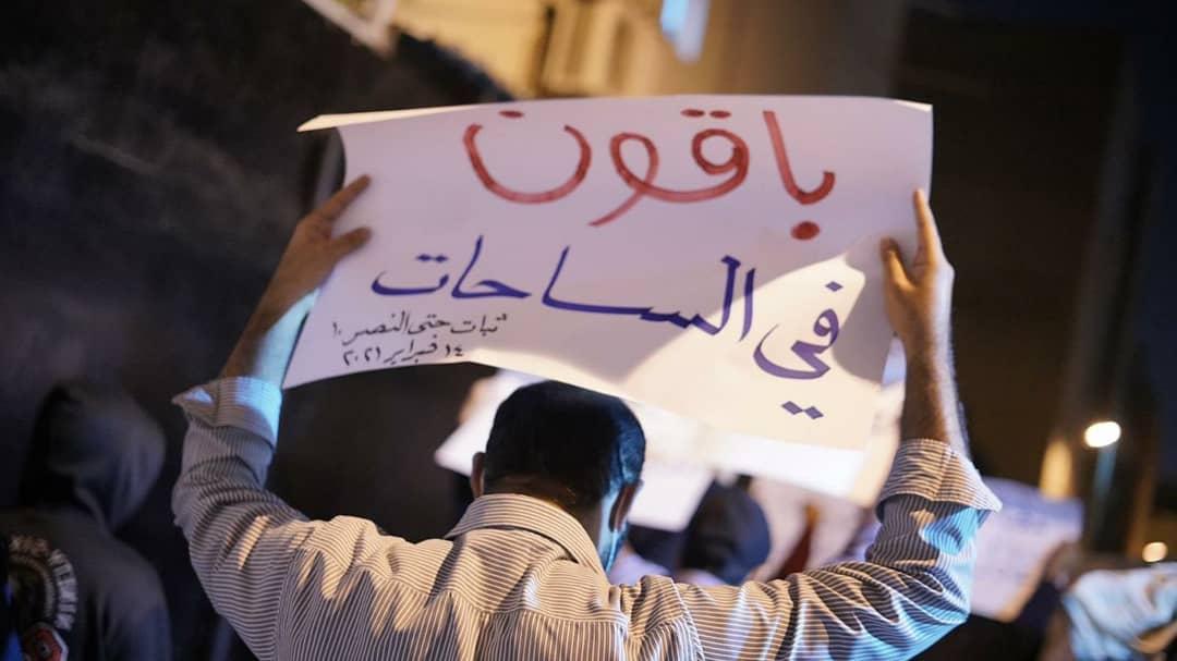 قوى المعارضة تعلن فعاليّات الذكرى السنويّة العاشرة لثورة 14 فبراير
