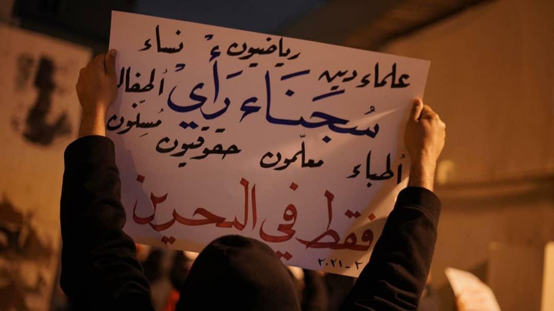تظاهرة غاضبة غرب المنامة ضمن الاستعدادات لإحياء ذكرى الثورة