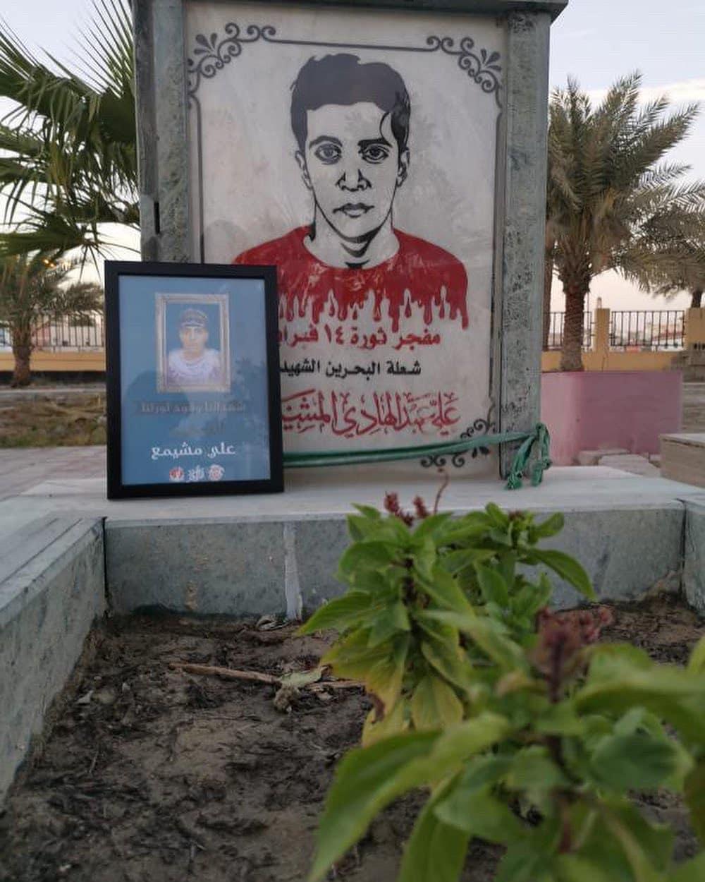 زيارة رياض الشهيدين «علي مشيمع وحسين الجزيري» وشهداء الدراز