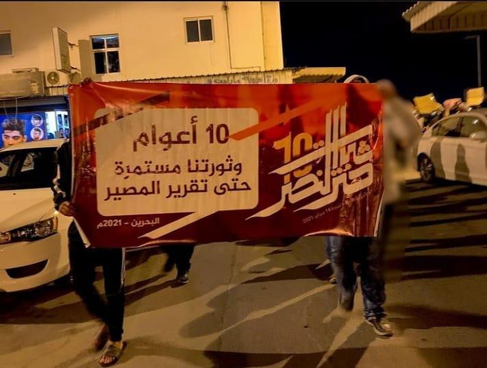 عشيّة الذكرى العاشرة لثورة 14 فبراير.. حراك ثوريّ يعمّ عددًا من المناطق