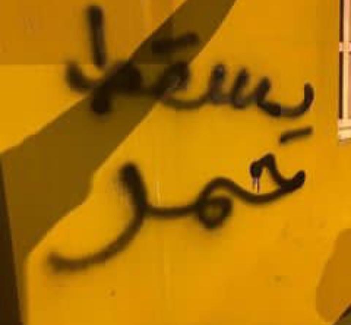 خطّ الشعارات الثوريّة على جدران بلدة «المالكيّة»