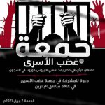 قوى المعارضة تصدر مجموعة تعليمات خاصّة بفعاليّات «جمعة غضب الأسرى»