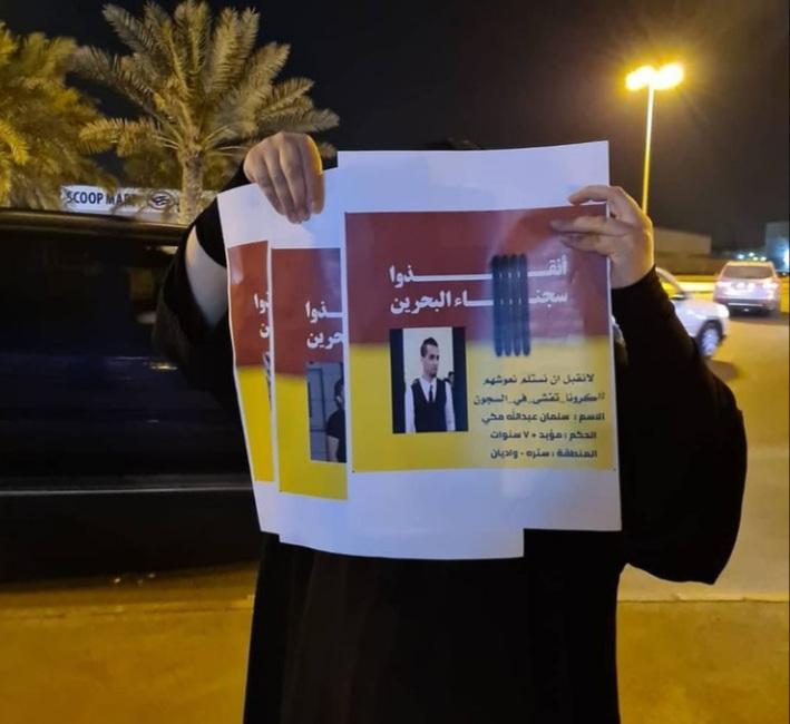 اعتصامات تعمّ مناطق البحرين للمطالبة بالإفراج عن المعتقلين