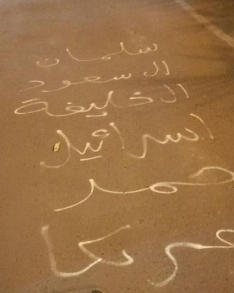 خطّ الجدران بالعبارات الثوريّة غرب المنامة