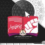 العدد السادس عشر من «زاد الثائرين» لشهر رمضان 1442هـ