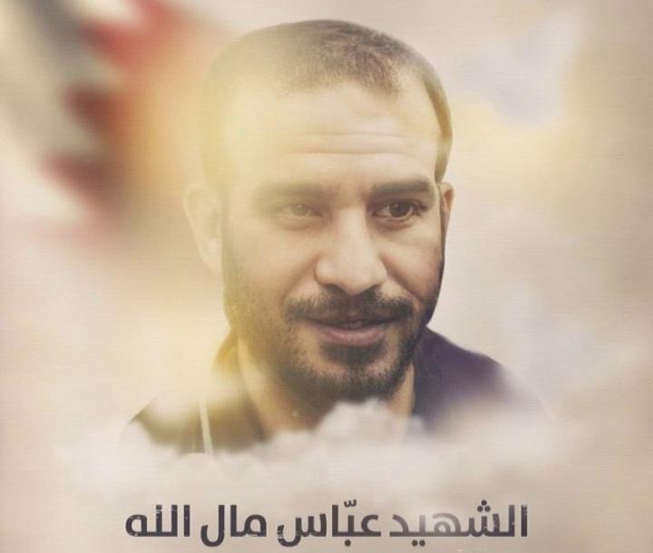 اجتماعيّة ائتلاف 14 فبراير تزور أسرة الشهيد «عباس مال الله»