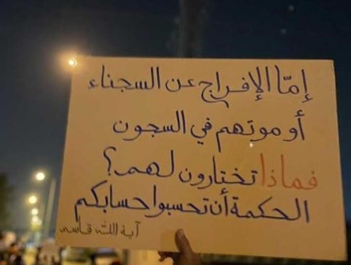 استمرار الاعتصامات والتظاهرات الغاضبة وفاءً للشهيد«عباس مال الله»وتضامنًا مع المعتقلين