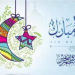 ائتلاف 14 فبراير يهنّئ المسلمين بعيد الفطر المبارك