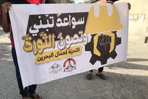 ائتلاف شباب ثورة 14 فبراير يحيّي العمال في عيدهم