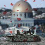 بيان: «صرخة المقدسيّين» أنتجت صحوة شعبيّة عربيّة وإسلاميّة زادت من عزلة الكيان الصهيونيّ وأحرجت حكّام التطبيع