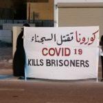 التضامن الشعبيّ مع المعتقلين يتواصل طبق القواعد الجديدة