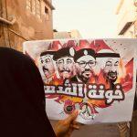 قوى المعارضة في البحرين تدعو إلى «جمعة تلبية القدس-2»