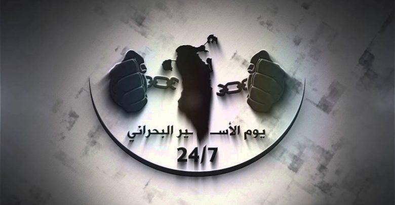 ائتلاف 14 فبراير يدعو إلى الاستعداد لإحياء «يوم الأسير البحراني»