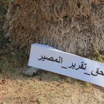 ائتلاف 14 فبراير يشدّد على أنّ حقّ تقرير المصير يُمثّل خلاص شعب البحرين