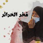 نسويّة ائتلاف 14 فبراير تنعى المناضلة«الحاجة أم سعد»
