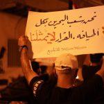 الأهلية لمقاومة التطبيع: النظام يقدّم البحرين لقمة سائغة للصهاينة