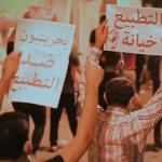 مقال: لماذا «بحرينيّون ضدّ التطبيع»؟