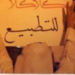حراك رفض التطبيع في البحرين مستمرّ والإعلام العالميّ يغطّيه