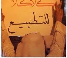 «بحرينيّون ضدّ التطبيع» شعار قوى المعارضة للذكرى الأولى لاتفاق العار