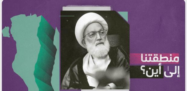 مقال للفقيه القائد آية الله قاسم: «منطقتنا إلى أين»؟