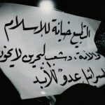 رصد المداهمات تؤكّد جهوزيّتها لـ«جمعة الغضب ضدّ التطبيع»