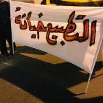 الحراك الشعبيّ الرافض للتطبيع يعمّ مناطق البحرين