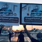 نبض الشارع تفجّر في فعاليّة «جمعة غضب ضدّ التطبيع»