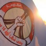 ائتلاف 14 فبراير ينعى الشهيد «مسلم محسن»
