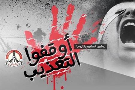 ينطلق المشروع الثوريّ المناصر لضحايا التعذيب